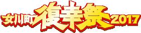 女川町復幸祭2017