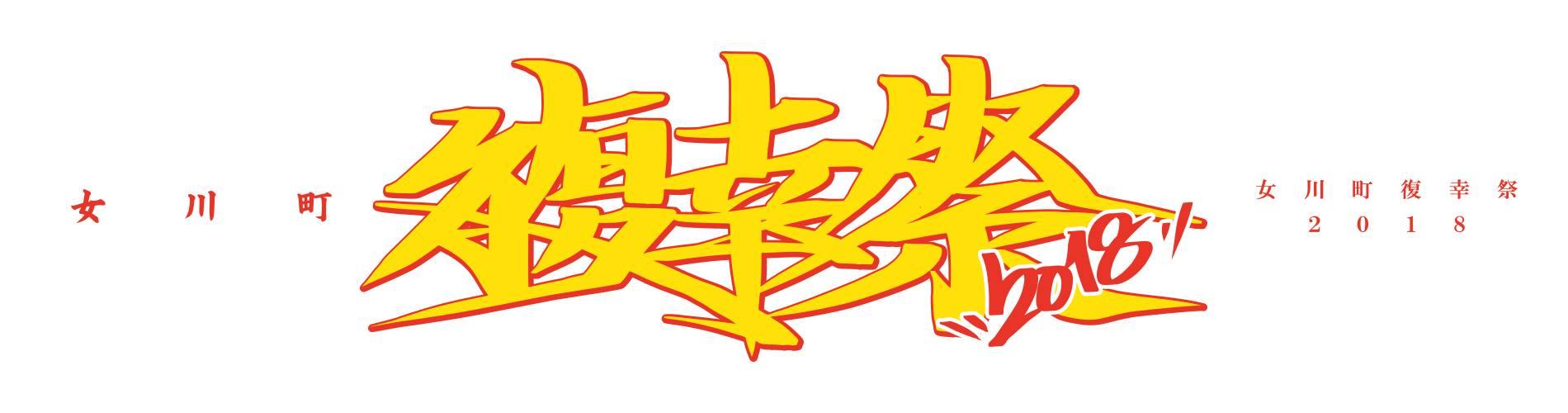 女川町復幸祭